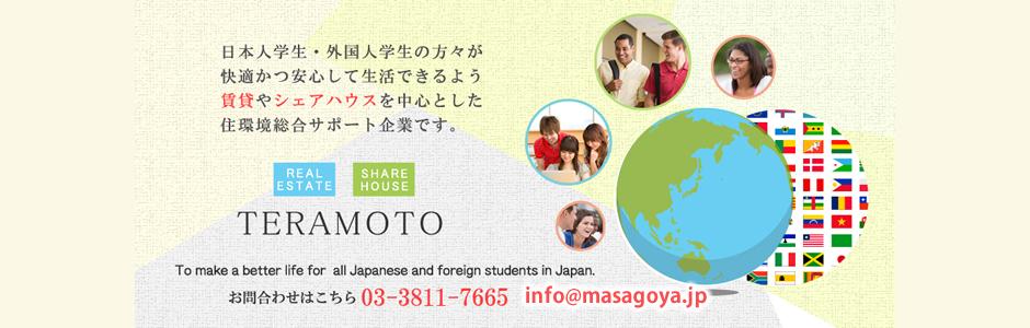 日本人学生・外国人学生の方々が安心して生活できる賃貸・シェアハウス運営を目指して参ります。